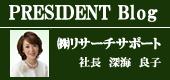 株式会社リサーチサポート 取締役社長 深海良子ブログ